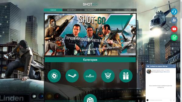 Shot-go! Или как кидают людей. Кидалы, Моё, Steam, Shot-Go!, Аккаунты steam, Лохотрон, Длиннопост