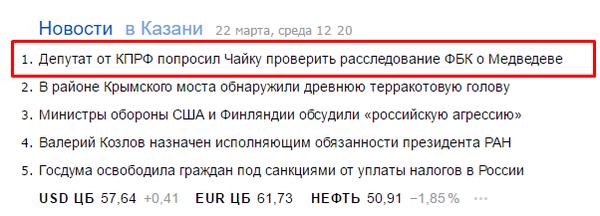 Такие новости... Новости, Яндекс, Дмитрий Медведев, Чайки, Политика