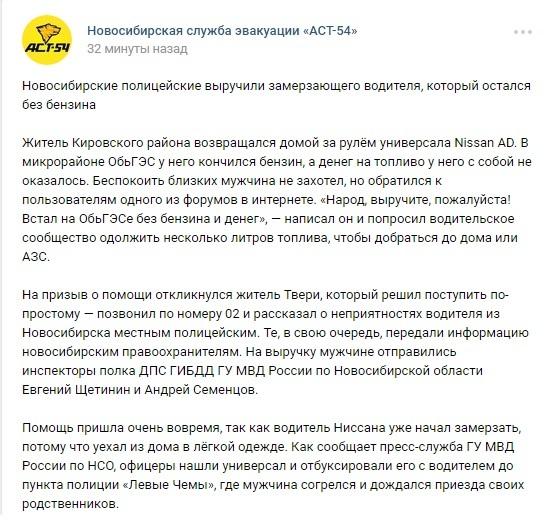 Пруфы поста про мужика на ОбьГЭС Новосибирск Пруф, Плюсов ради, Не минусуйте
