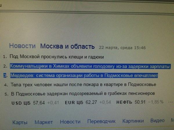 Впечатляет совпадение, Медведев, дмитрий, яндекс, денег нет но вы держитесь