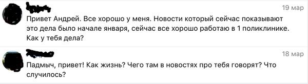 Продолжение новости о враче индийце в Вологде. Медицина, Вологда, врачи