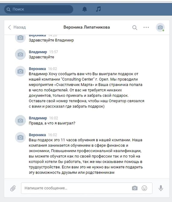 Как меня пытались развести мошенники в ВК орел, мошенники, Мошенники в вк, ВКонтакте, длиннопост
