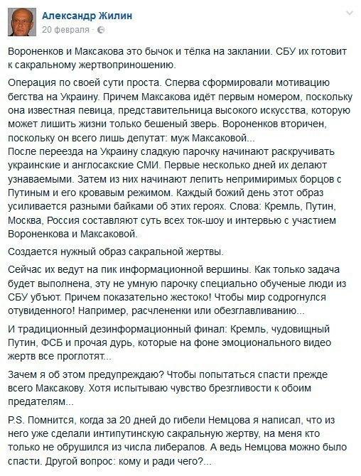 Предсказуемость СБУ. Вороненков, Максакова, Украина, Политика, скриншот, предсказание