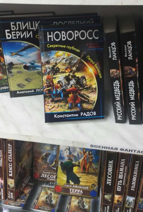 Немного треша из книжного книги, треш, руководство, minecraft, Новороссия, история, длиннопост
