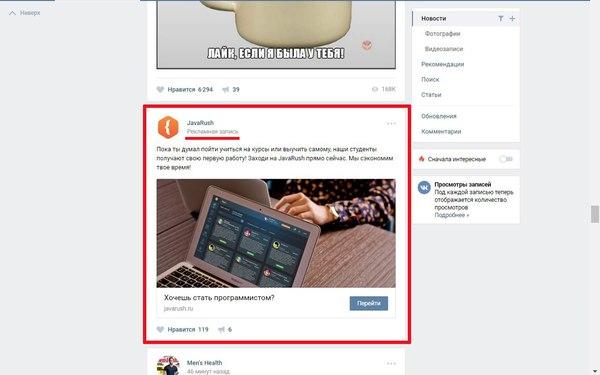 Как сделать контекстная реклама вконтакте