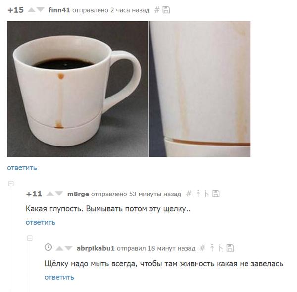 Пикабу гигиеничный: гигиена, мытье, кружка, кофе, скриншот, скриншот комменариев, пошлость