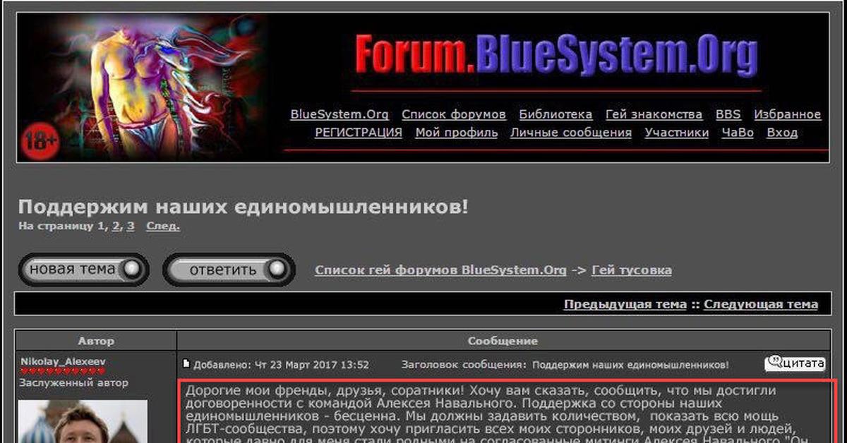 org bluesystem знакомства