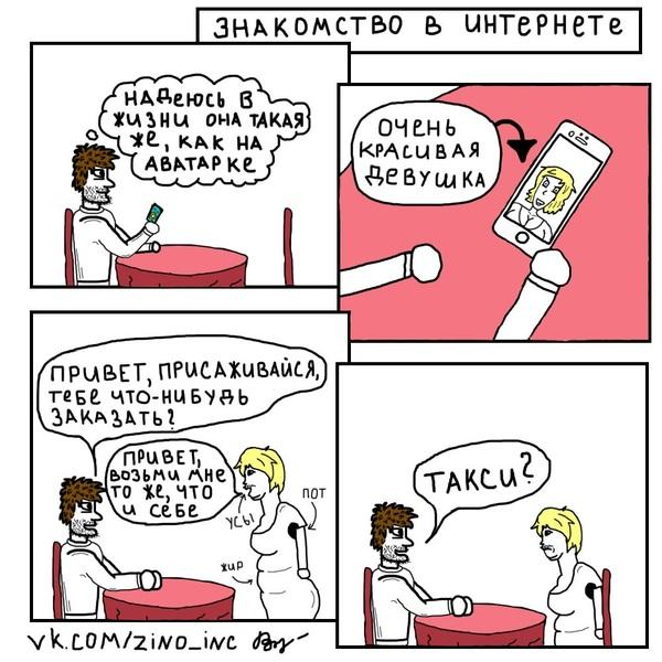 Комикс знакомство в интернете знакомства в интернете и встреча