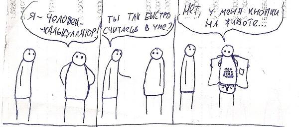 Еще комиксы Комиксы, Арт, Фейк, Цианистый калий, Счастье, Длиннопост