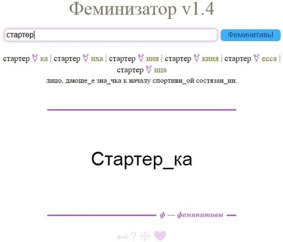 Российский инженер создал феминизатор слов Феминизм, Программирование, Тролль