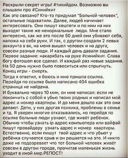 Мне кажется, что эта информация будет полезна... ВКонтакте, Синий кит, Страшно, Правда или ложь