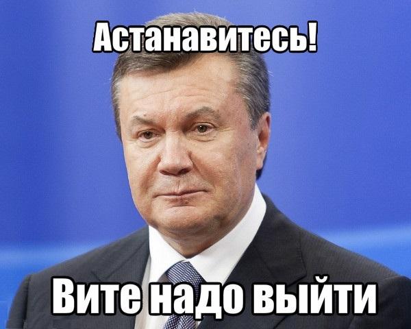 Господи, ну везде этот трек уже не политика, витенадовыйти, остановите, Янукович, трек
