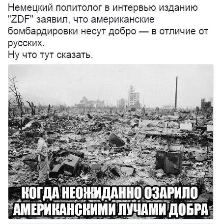 Лучи добра американских бомб Лучи добра, Сирия, США, Бомбардировка, Россия, Политика, Война