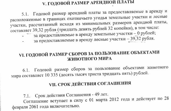 Ответ на запрос депутата Госдумы от КПРФ Валерия Рашкина по даче Медведева Д.А. коррупции нет, Медведев, Политика