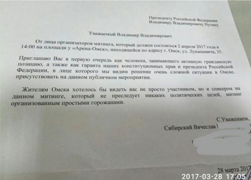 На митинг «Хватит уничтожать город Омск» пригласили Путина Политика, Омск