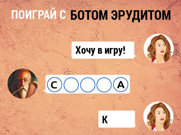 Бот Эрудит [ВКонтакте] Бот, Игры, ВКонтакте