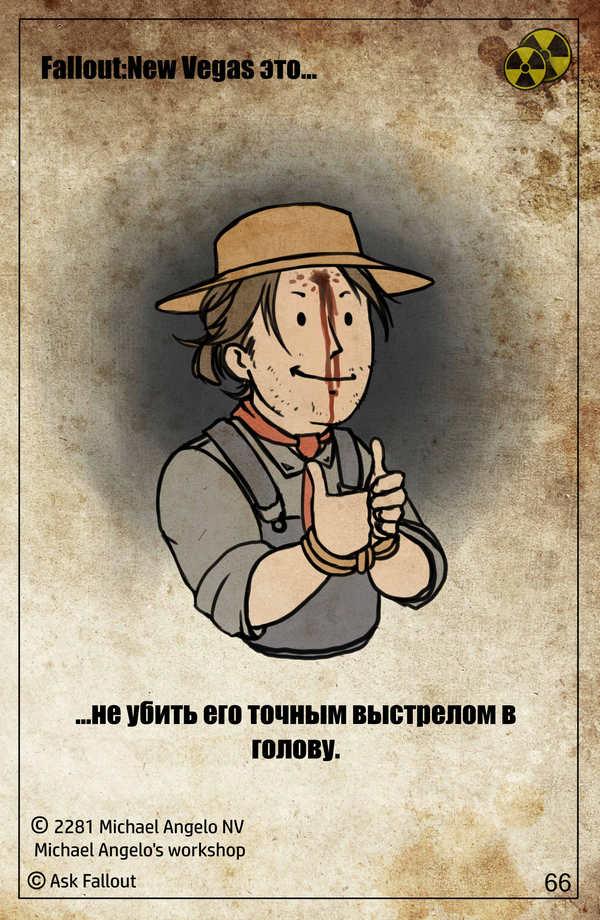 Fallout: New Vegas это... Fallout: New Vegas, Fallout, Love is, Длиннопост, Игры, Моё