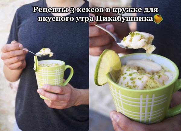 3 быстрых рецепта кекса в кружке (mug cake) Еда, Рецепт, Вкусняшки, Завтрак, Кекс в кружке, Длиннопост