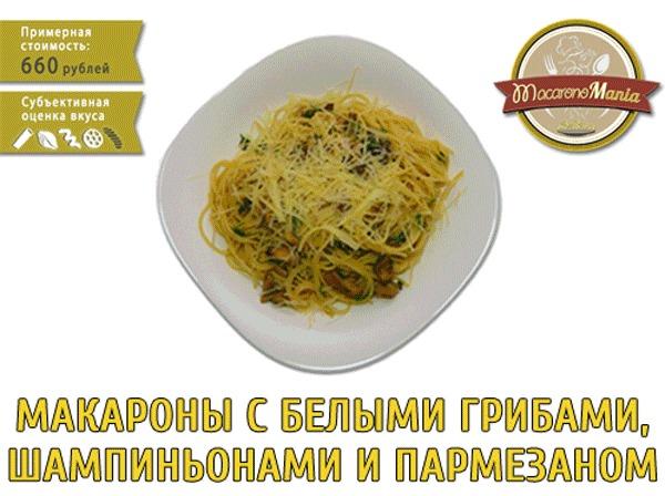 Макароны с белыми грибами, шампиньонами и сыром Макарономания, Рецепт, Еда, Кулинария, Гифка, Длиннопост