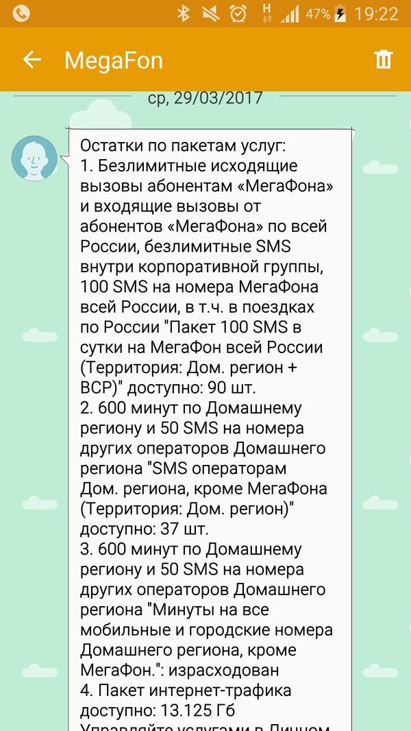 Оператор БольшойШум Мегафон, Мошенники, Осторожно мошенники!, Сотовые операторы, Длиннопост