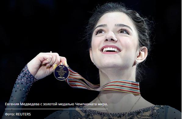 Фигуристка Евгения Медведева выиграла чемпионат мира Россия, Спорт, Евгения Медведева, Мировой рекорд, Фигурное катание