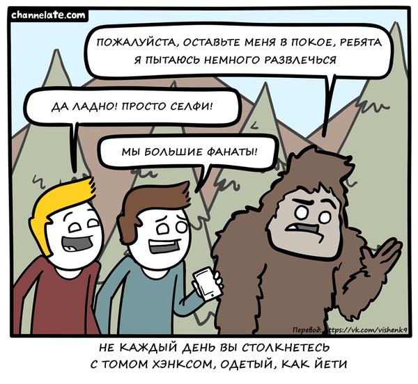 Большие поклоники