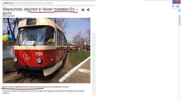 Европейская страна с новыми европейскими трамваями Украина, трамвай, Политика, Шутка, юмор, старье, Чехия, длиннопост