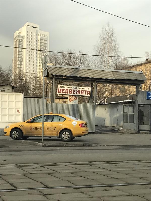Интересный кооператив есть в Москве Авто, Россия, Москва, Моё, Длиннопост