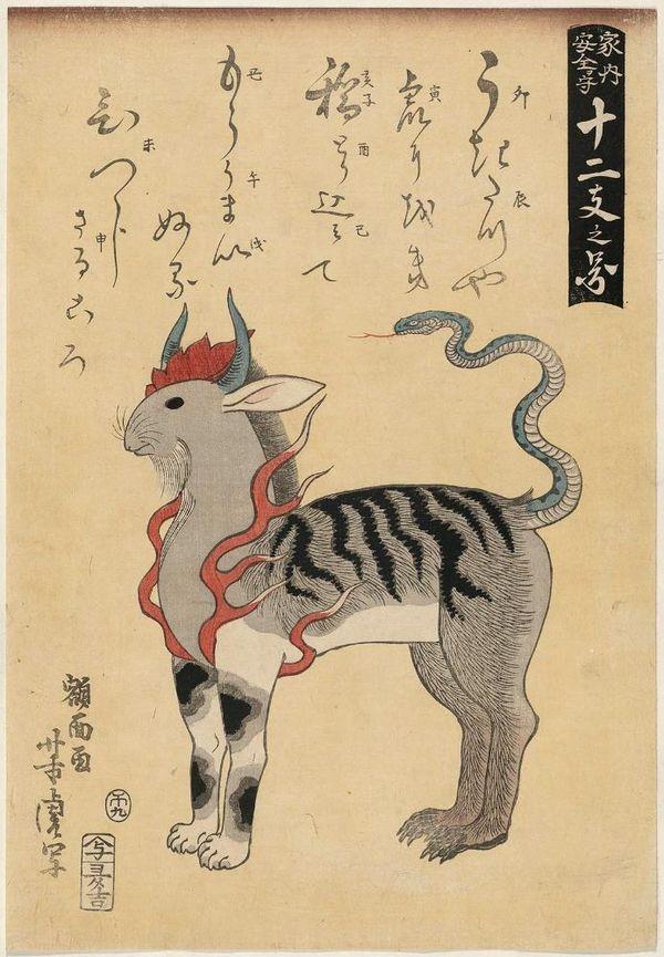 Чудо-зверь Япония, зверь, Картинки, Утагава Ёситора