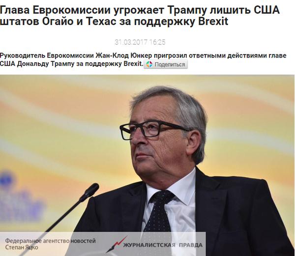 Президент Еврокомиссии Юнкер пригрозил Трампу... роспуском США США, Распад, Ничоси, Новости, Политика