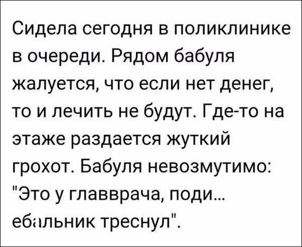 Жуткий грохот)