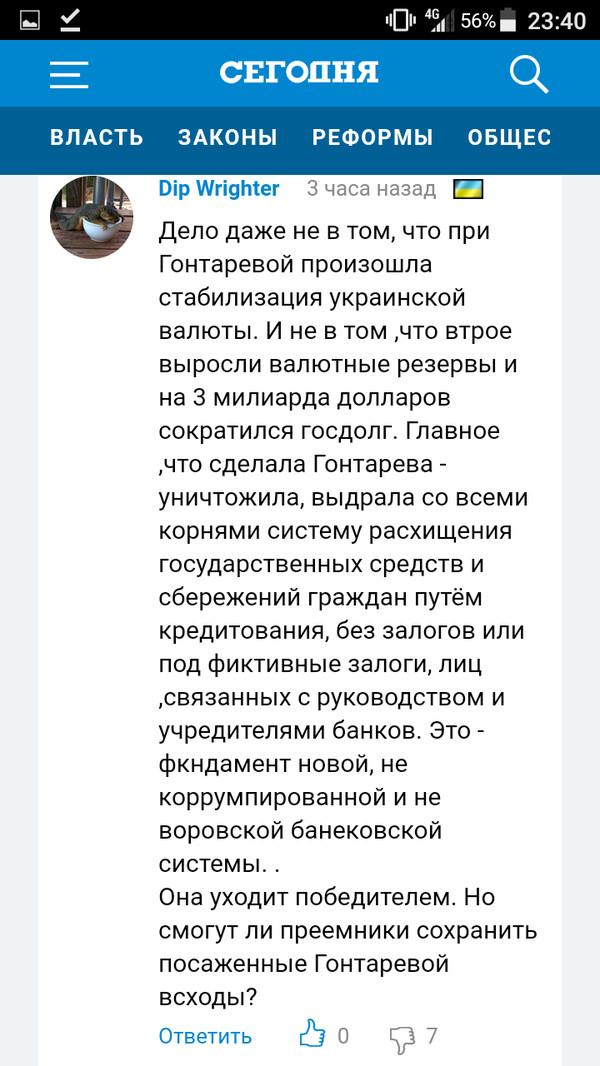 "Миссия ""impossible"". Украина, Гонтарева, Политика, НБУ, Миссия Невыполнима, Длиннопост"