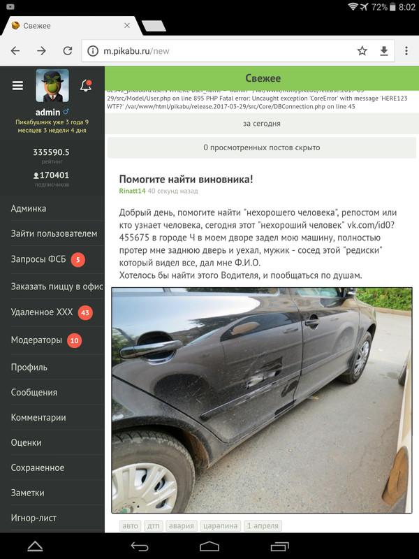 С днём дурака)))