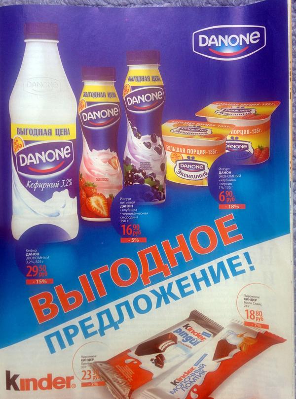 """Каталог товаров магазина """"Магнит"""" за декабрь 2009 года Цены, Супермаркет, Магнит, Дешево, Алкоголь, Продукты, Длиннопост"""