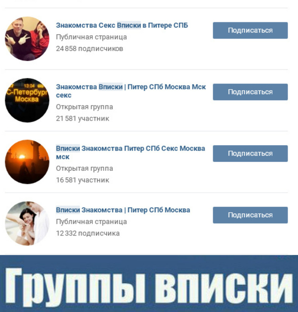Знакомства вписки москва