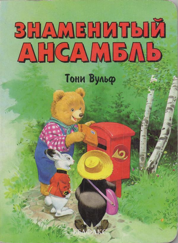 Детская сказка для детей предпринимателей Сказка, Бизнес, Ансамбль, Видео, Длиннопост
