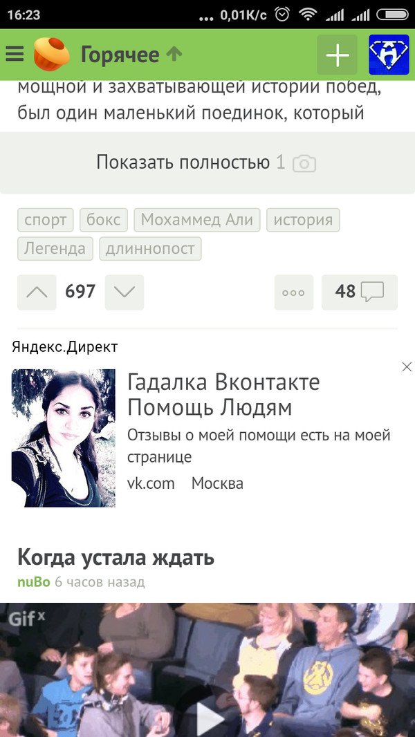 Чем они там вообще занимаются? скриншот, ВКонтакте, реклама, магия, длиннопост