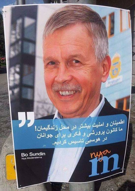 К современным шведским избирателям уже не нужно обращаться на шведском языке Шведы, Выборы, Электорат, Политика, Фотография, Беженцы в ЕС