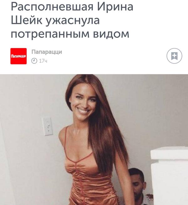 Честный журналист новости, Ирина шейк, сплетенки