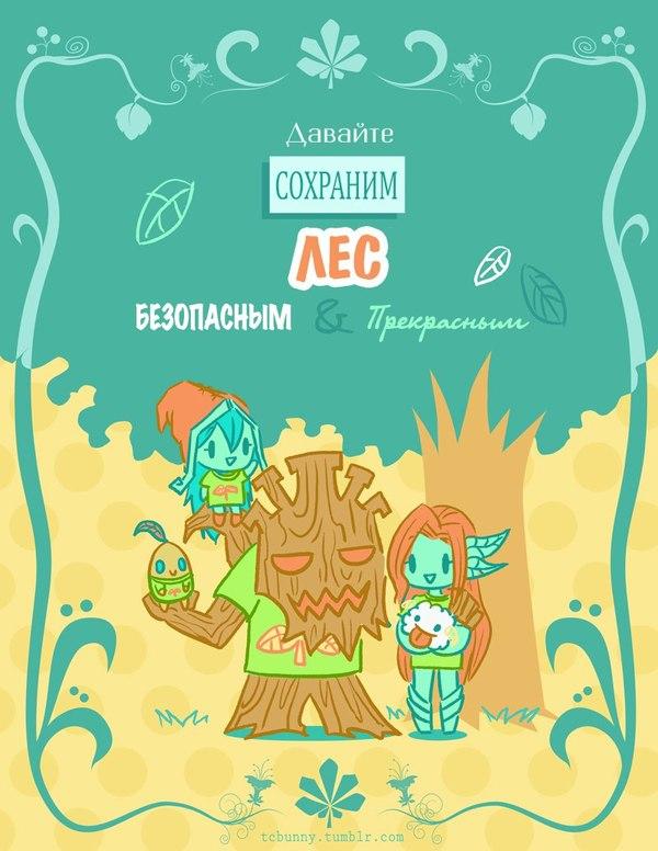 Сохраните лес безопасным и прекрасным League of Legends, Ренгар, Кейтлин, Маокай, Zyra, Lulu, Teemo, Комиксы, Длиннопост