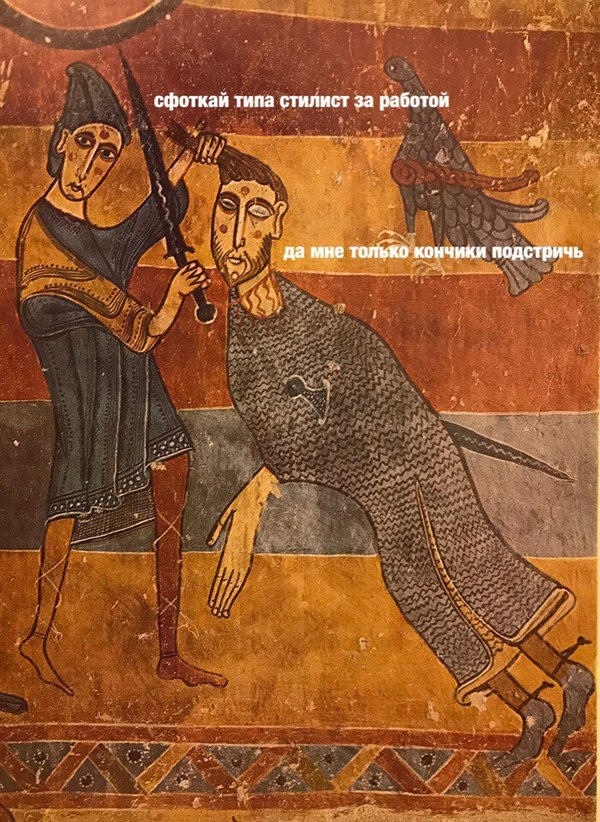 Стилист средневековья