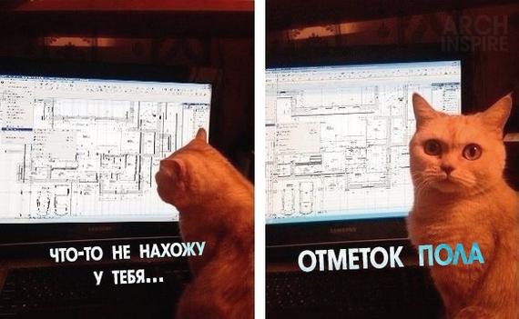 Чек-лист от котана. Часть 2 архитектура, архитектор, кот, мемы, проектирование, критика, проектировщик, длиннопост