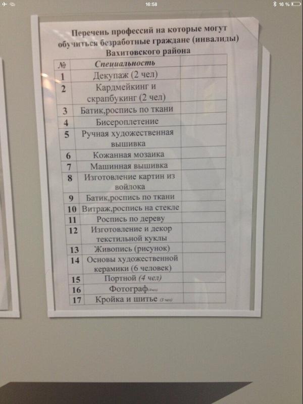 Полезностей пост Россия, Казань, Работа, Обучение, Центр занятости, Полезное, Длиннопост