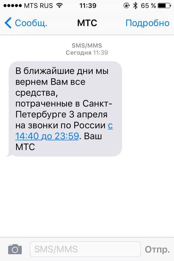 Пиар на костях от МТС Пиар, СМС, МТС, Сбербанк, Такси, Теракт, Санкт-Петербург