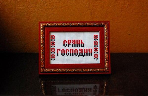 Девочка Маша из Киева отлично вышивает крестиком. Вышивка крестом, Картина, Выражение, Мат, Орнамент, Длиннопост