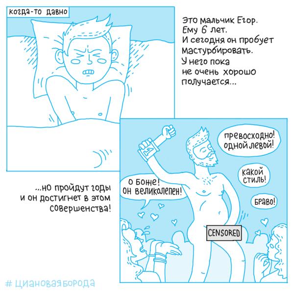 Призвание Комиксы, Циановаяборода, Cyanbeard, Призвание, Мастер, Моё