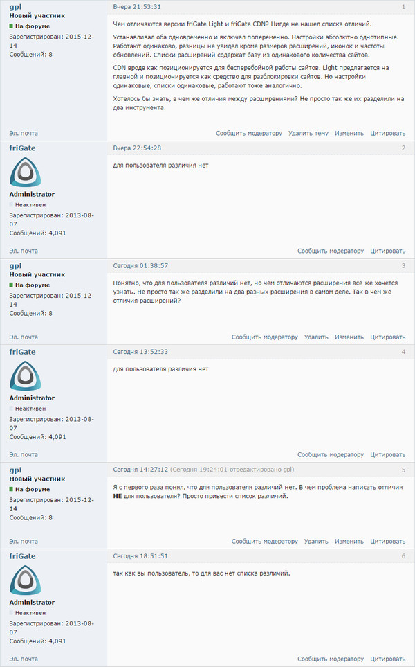 Увлекательное общение на форуме friGate