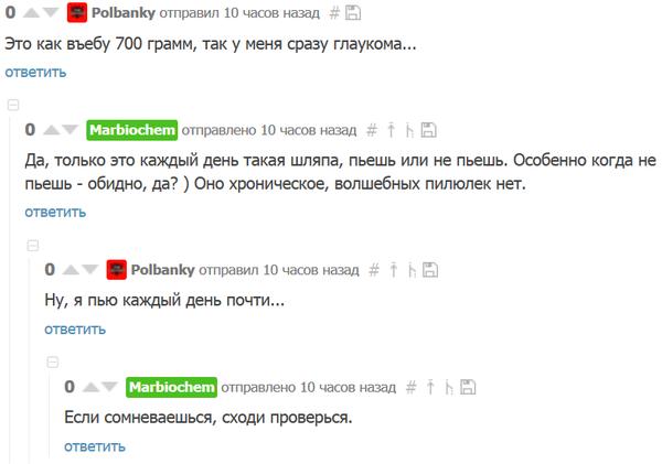 Про глаукому Комментарии, Скриншот, Пикабу