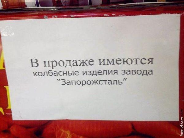Запорожские мужики настолько суровы... Колбаса, Опилки, Сталь, Украина, Запорожье