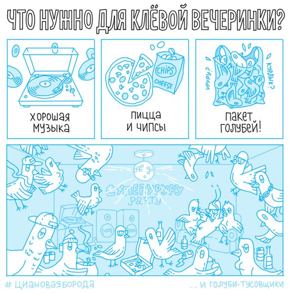 Что нужно для клёвой вечеринки? Комиксы, Моё, Циановаяборода, Cyanbeard, Милота, Пати, Вечеринка